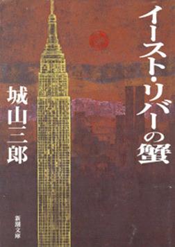 イースト・リバーの蟹-電子書籍