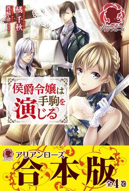 【合本版】侯爵令嬢は手駒を演じる-電子書籍