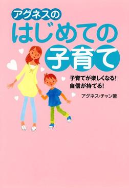 アグネスのはじめての子育て-子育てが楽しくなる!自信が持てる!-電子書籍
