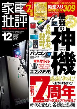 家電批評 2016年 12月号-電子書籍