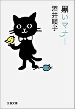 黒いマナー-電子書籍