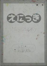 TALKEN絵日記27冊目