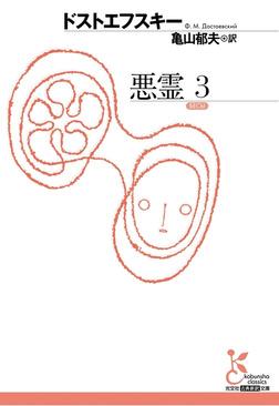 悪霊 3-電子書籍