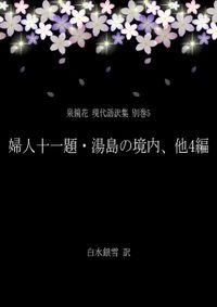 泉鏡花 現代語訳集 別巻5 婦人十一題・湯島の境内、他4編