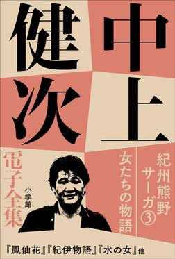 中上健次 電子全集5 『紀州熊野サーガ3 女たちの物語』-電子書籍
