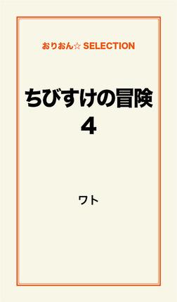ちびすけの冒険4-電子書籍