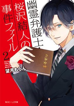 幽霊弁護士・桜沢結人の事件ファイル2-電子書籍