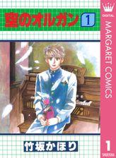 空のオルガン(マーガレットコミックスDIGITAL)