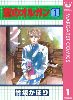 空のオルガン 1-電子書籍