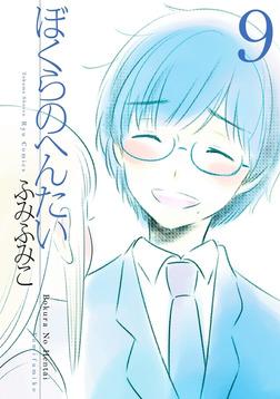 ぼくらのへんたい(9)-電子書籍