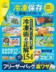 晋遊舎ムック 冷凍保存最強バイブル