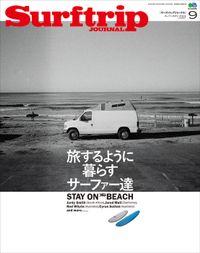 サーフトリップジャーナル 2016年9月号・Vol.87