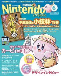 Nintendo DREAM 2019年06月号