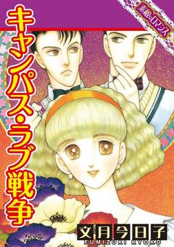 【素敵なロマンスコミック】キャンパス・ラブ戦争-電子書籍