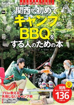 KansaiWalker特別編集  関西で初めてキャンプ&BBQをする人のための本-電子書籍
