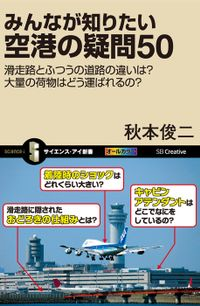 みんなが知りたい空港の疑問50 滑走路とふつうの道路の違いは?大量の荷物はどう運ばれるの?