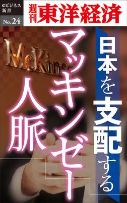 日本を支配するマッキンゼー人脈―週刊東洋経済eビジネス新書No.24-電子書籍