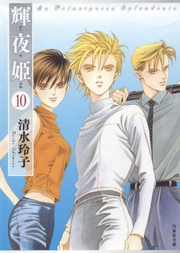 輝夜姫 10巻-電子書籍