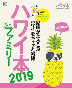 ハワイ本forファミリー 2019-電子書籍