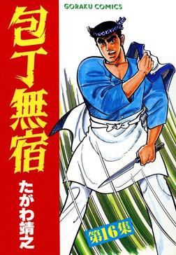 包丁無宿 16-電子書籍