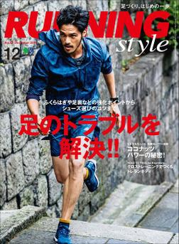 Running Style(ランニング・スタイル) 2014年12月号 Vol.69-電子書籍