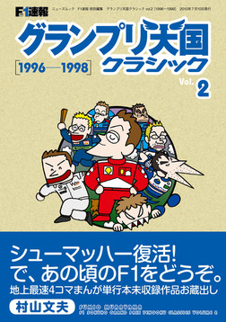 F1速報 グランプリ天国 クラシック Vol.2[1996-1998]-電子書籍