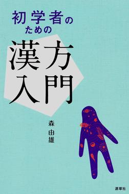 初学者のための漢方入門-電子書籍