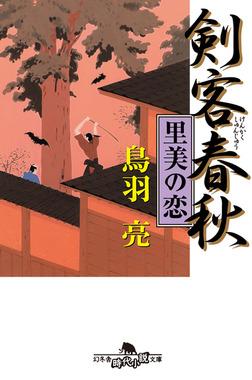 剣客春秋 里美の恋-電子書籍