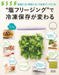 """""""塩フリージング""""で冷凍保存が変わる-電子書籍"""