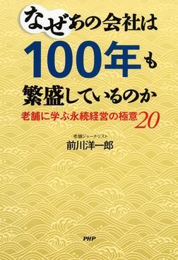 なぜあの会社は100年も繁盛しているのか 老舗に学ぶ永続経営の極意20-電子書籍