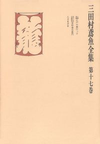 三田村鳶魚全集〈第17巻〉