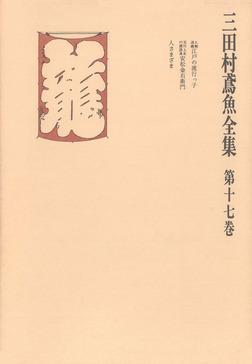 三田村鳶魚全集〈第17巻〉-電子書籍