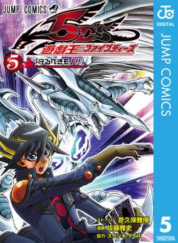 遊☆戯☆王5D's 5-電子書籍