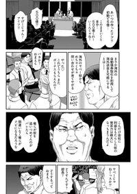 魔女ノ湯〈連載版〉 湯場蹂躙! / 第11話