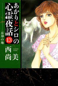 あかりとシロの心霊夜話(13)