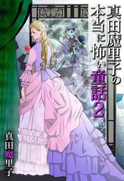 真田魔里子の本当に怖い童話2-電子書籍