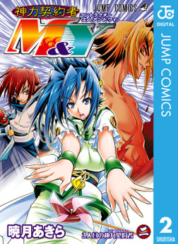 神力契約者(コントラクター)M&Y 2-電子書籍