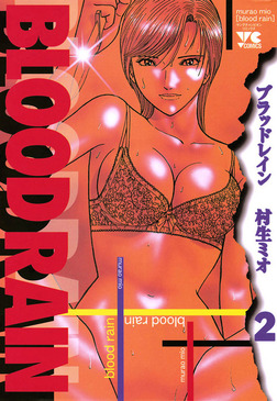 BLOOD RAIN 2-電子書籍