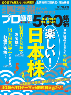 会社四季報プロ500 2017年夏号-電子書籍