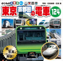 のりもの大集合ミニ 東京首都圏の電車124-電子書籍