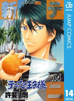 新テニスの王子様 14-電子書籍
