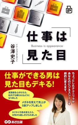 仕事は見た目(あさ出版電子書籍)-電子書籍