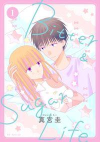 Bitter&Sugar Life【おまけ描き下ろし付き】 1巻