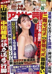 週刊アサヒ芸能 2020年09月17日号