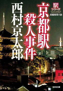 京都駅殺人事件~駅シリーズ~-電子書籍