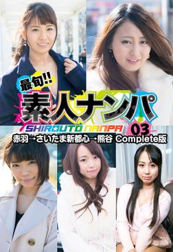 最旬!!素人ナンパ 03 赤羽→さいたま新都心→熊谷 Complete版-電子書籍