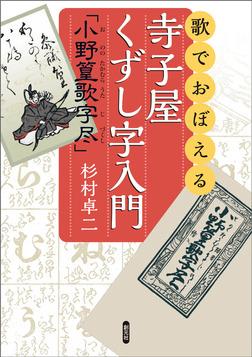 歌でおぼえる寺子屋くずし字入門「小野篁歌字尽」-電子書籍