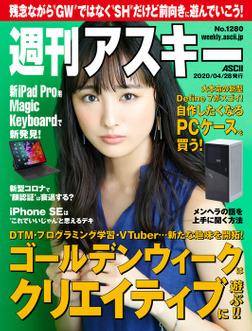 週刊アスキーNo.1280(2020年4月28日発行)-電子書籍
