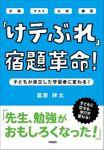 「けテぶれ」宿題革命!