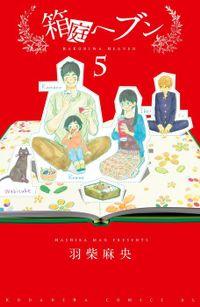 箱庭へブン 分冊版(5)